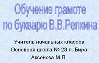 Обучение грамоте по букварю В.В. Репкина
