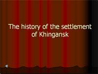 """Презентация """"История поселка Хинганск"""""""