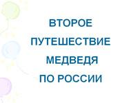 """Презентация """"Второе путешествие медведя по России"""""""